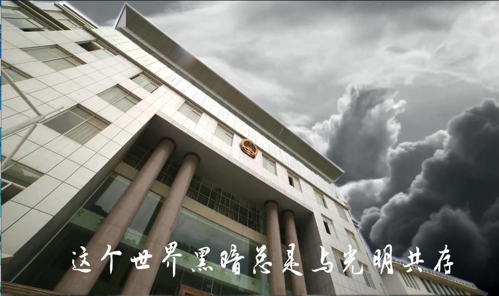 麻栗坡县人民检察院扫黑除恶宣传视频